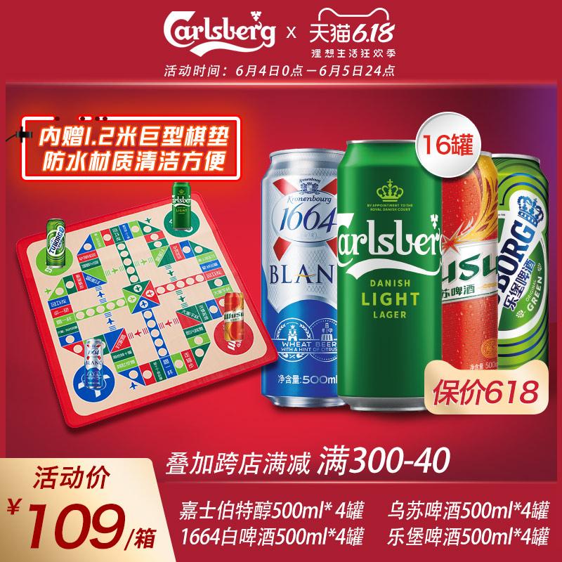 [官方] 嘉士伯+1664白啤+红乌苏+乐堡合计500ml*16罐啤酒听装整箱