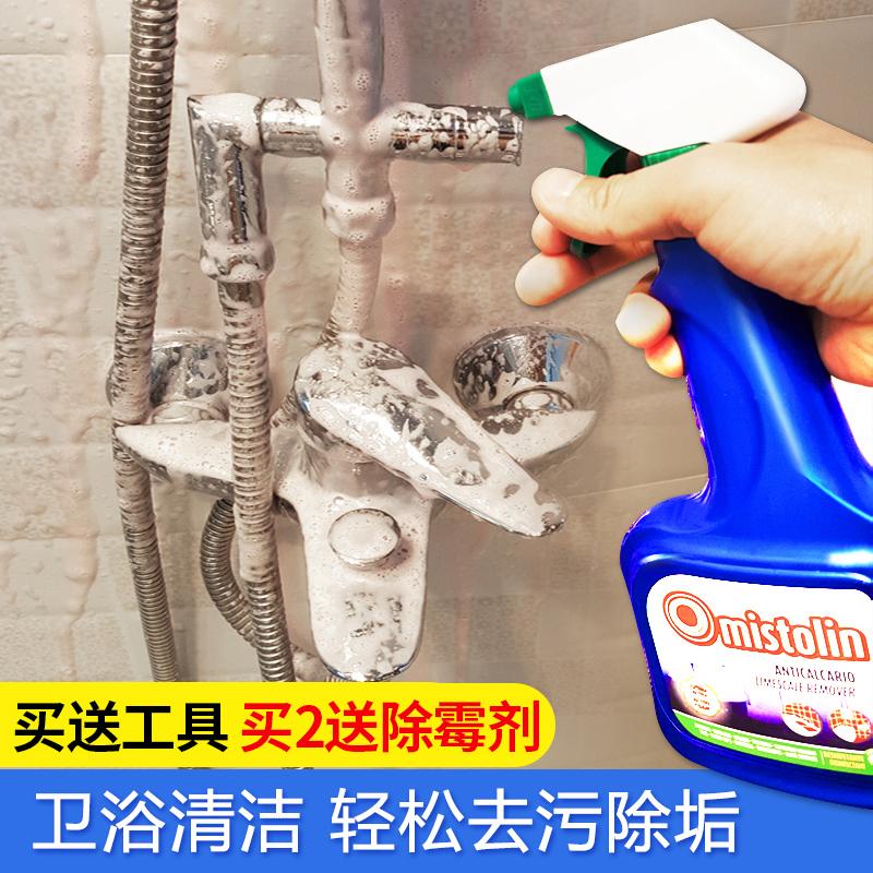 水垢清除剂浴室瓷砖清洁剂卫生间玻璃不锈钢除垢清洗强力去污神器满68元减30元