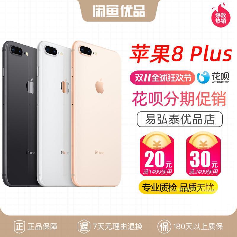 闲鱼优品Apple/苹果iPhone8 8Plus国行官换机原装正品二手手机7代