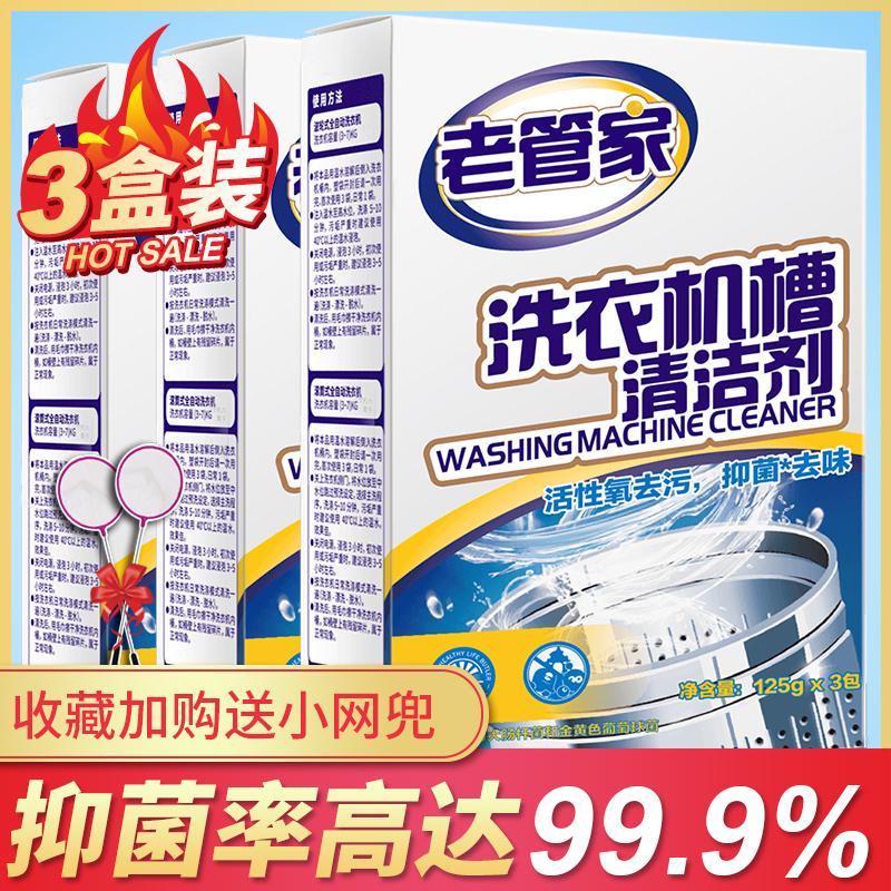 老管家洗衣机槽清洗剂滚筒式全自动杀菌消毒污渍神器非泡腾片清洁