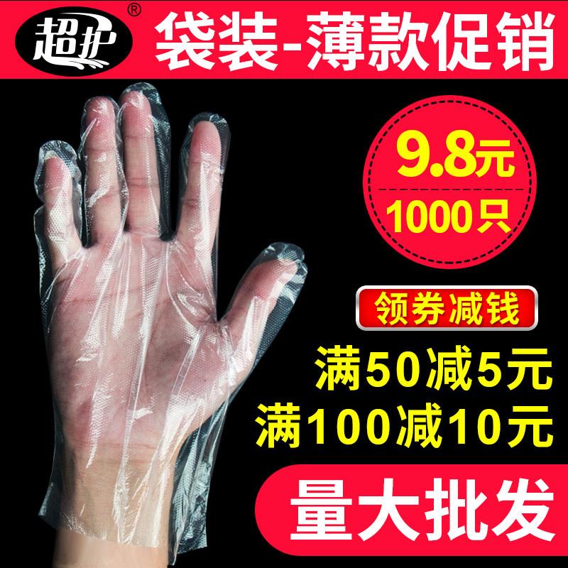 一次性手套 食品 餐饮薄膜透明加厚塑料PVC龙虾手套抽取烘焙手套