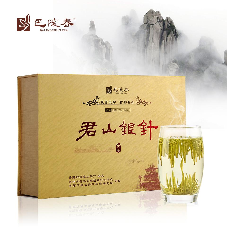 2020新茶巴陵春黃茶君山銀針150g典雅禮盒中國名茶台湾嶽陽特產