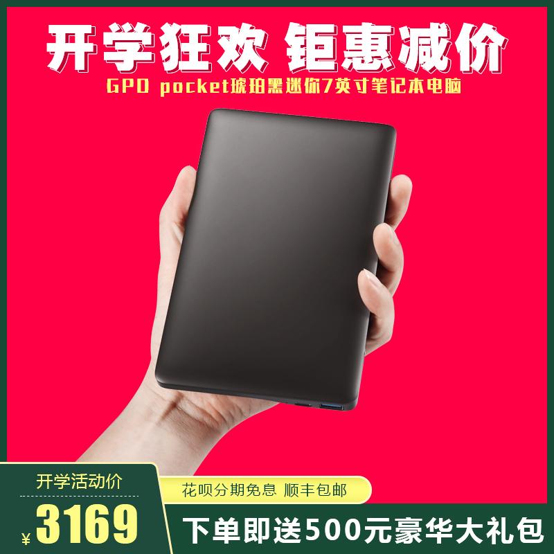 GPD Pocket2代迷你笔记本电脑轻薄便携学生7英寸商务办公手提电脑男女生款超薄小微型口袋UMPC黑色款掌上电脑