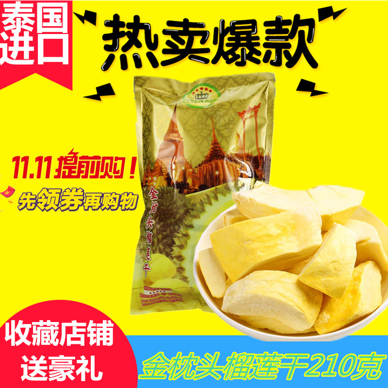 (试吃装50克无干燥剂)泰国原装进口金枕头榴莲干210g水果干零食