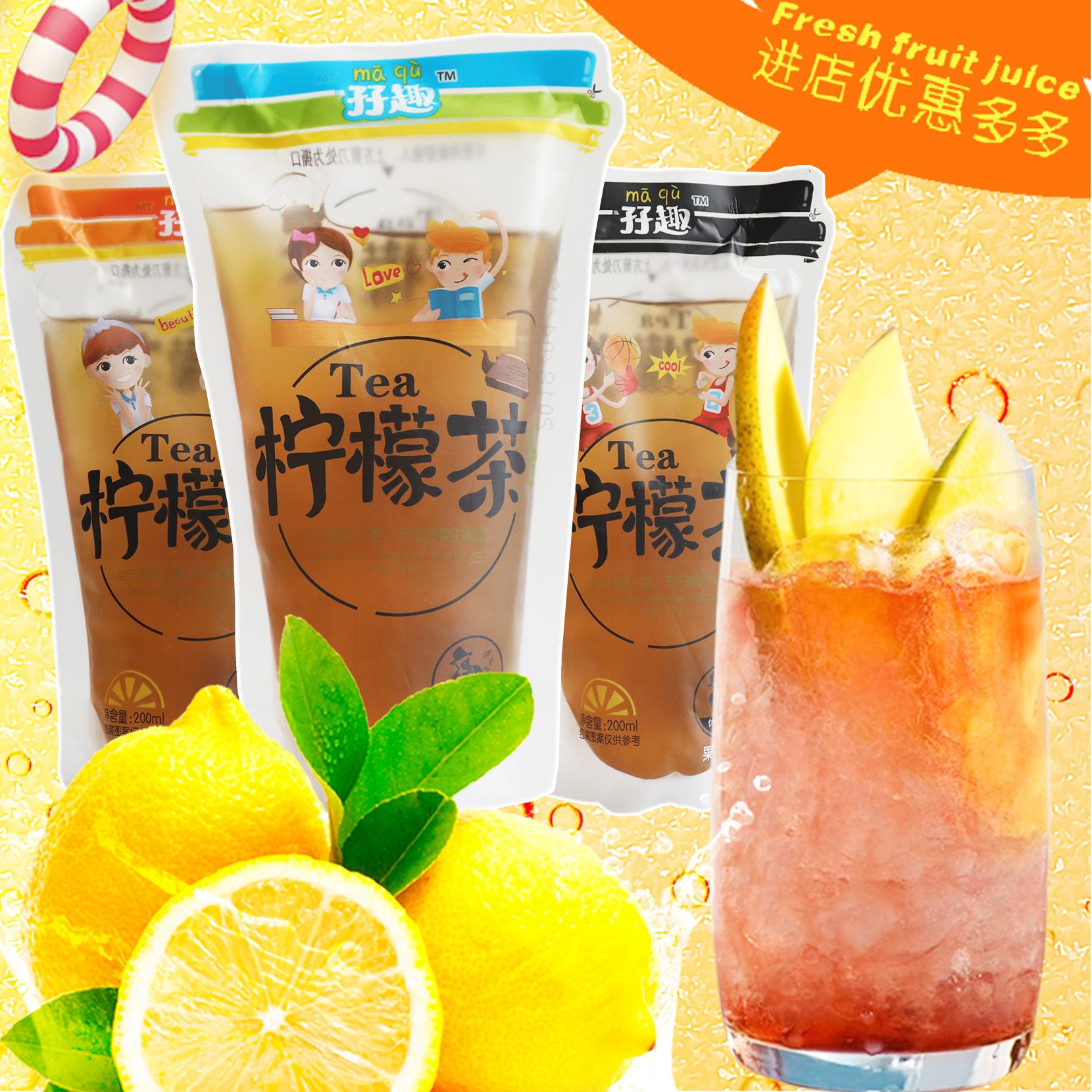孖趣柠檬茶夏季饮品饮料果味饮料茶饮料柠檬水饮料袋装200ml*10袋