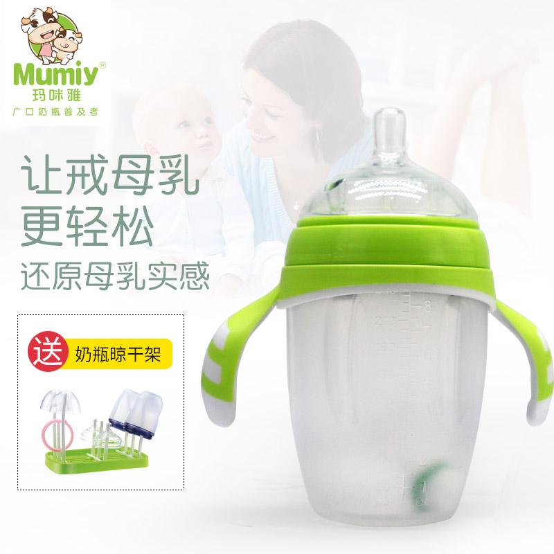 mumiy妈咪雅大宝宝加厚硅胶奶瓶新生婴儿防摔防胀气宽口断奶神器