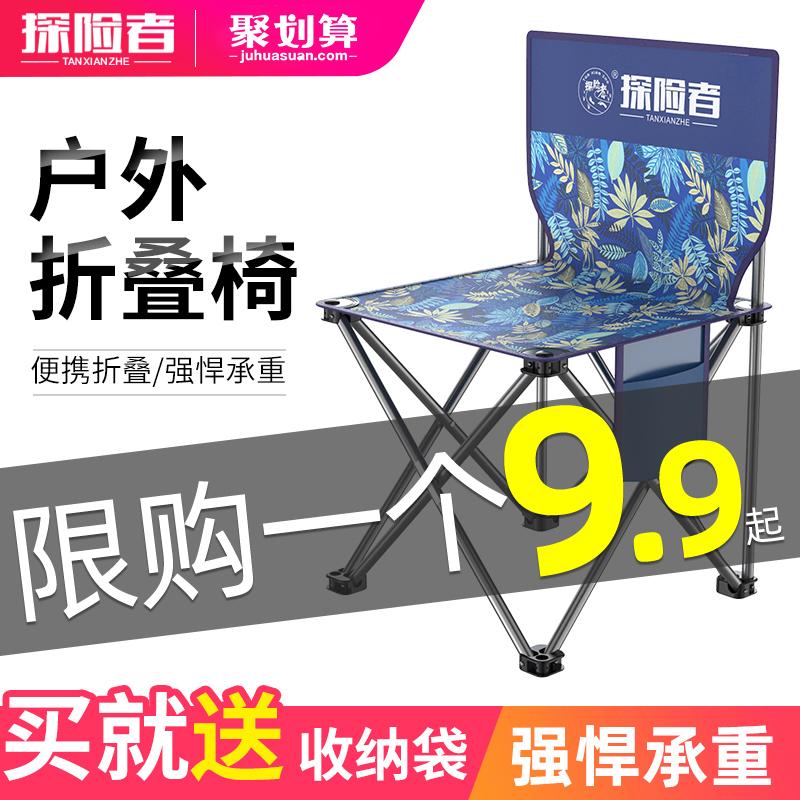 钓鱼折叠椅子凳子便携式户外装备马扎小板凳军工美术生超轻靠背