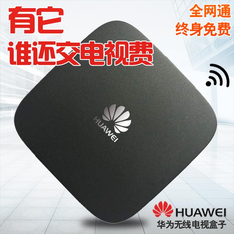 华为悦盒家用网络高清电视机顶盒子破解版无线wifi全网通iptv投屏