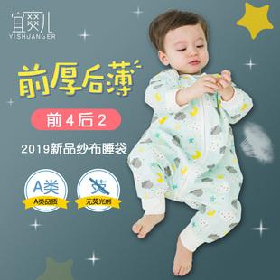 婴儿睡袋春秋夏季薄款宝宝纱布分腿小孩四季通用幼儿童纯棉防踢被