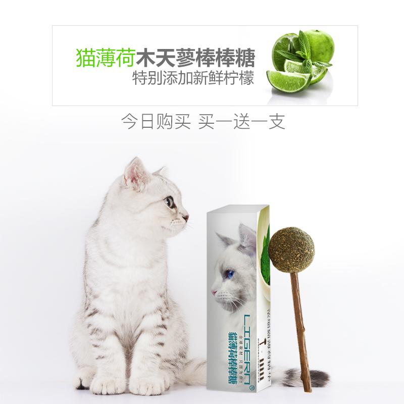 猫咪棒棒糖玩具薄荷球木天蓼猫草猫零食逗猫棒磨牙棒小猫实发二支