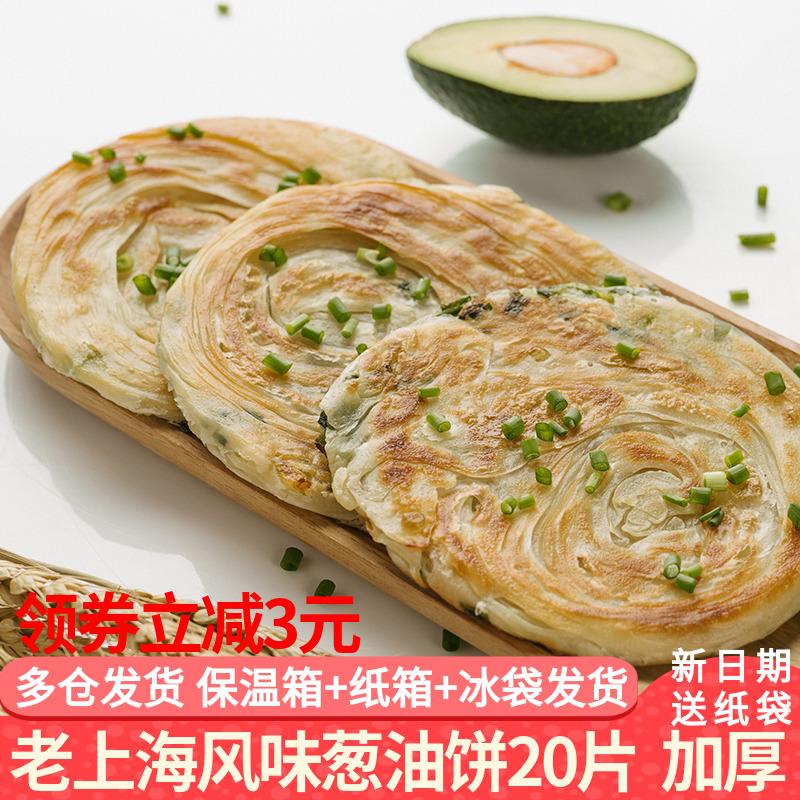 台公子老上海葱油饼20片香煎早餐饼半成品速冻葱香味手抓饼葱花饼