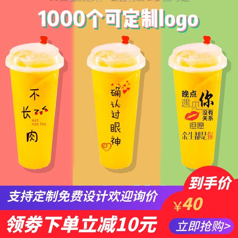 90口径加厚一次性网红奶茶杯果汁塑料杯700ml整箱带盖定制500只装