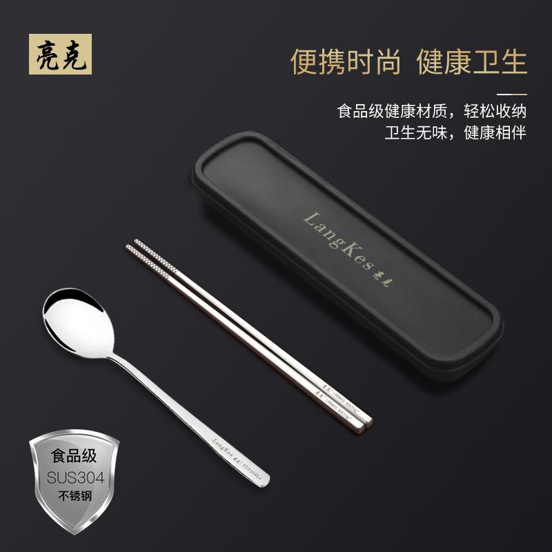 亮克德国304不锈钢筷子勺子叉子三件套装便携筷勺餐具盒学生旅行