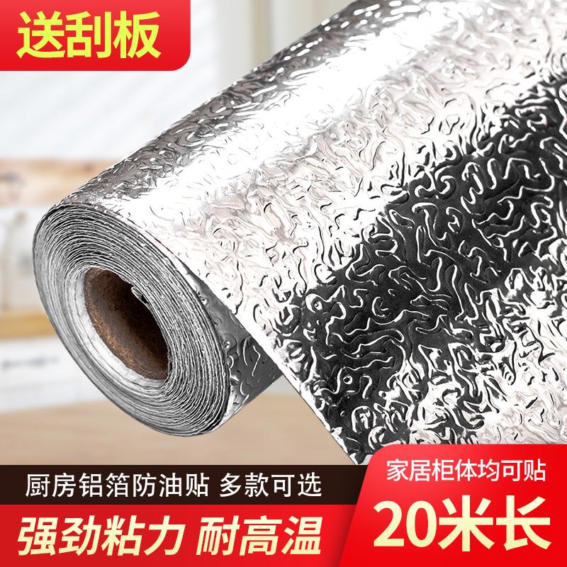 厨房防油贴防水防潮防霉耐高温柜子灶台用锡箔纸瓷砖墙纸贴纸自粘