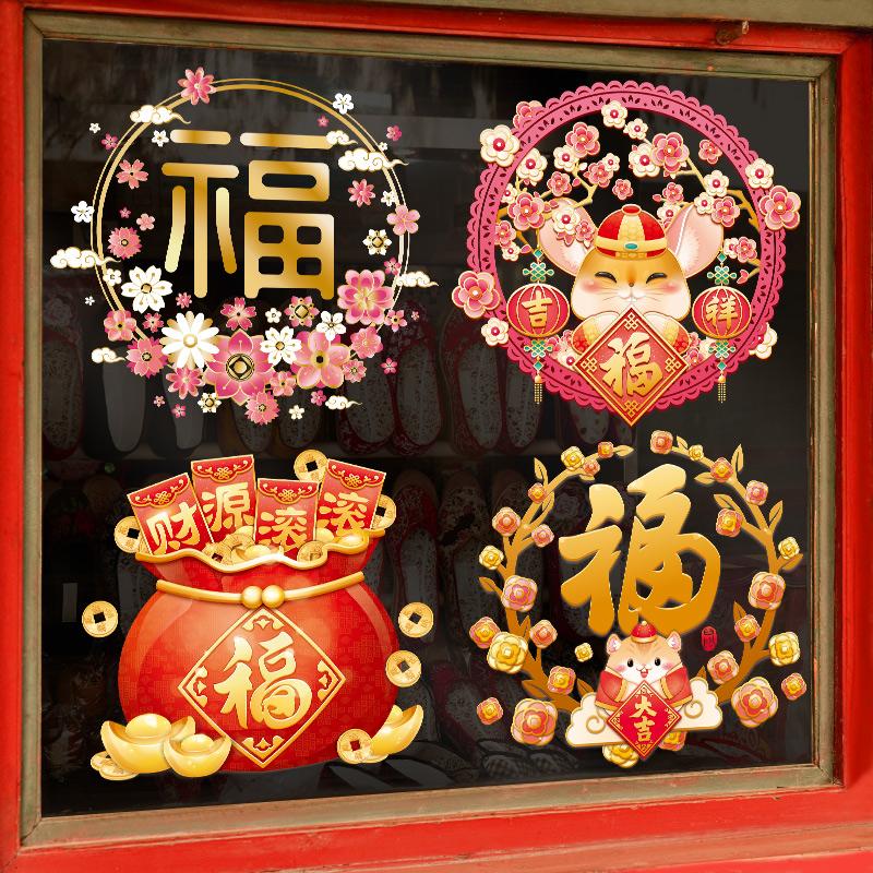 新年装饰布置鼠年窗花中国风贴画门贴过年新春节橱窗玻璃贴纸自粘