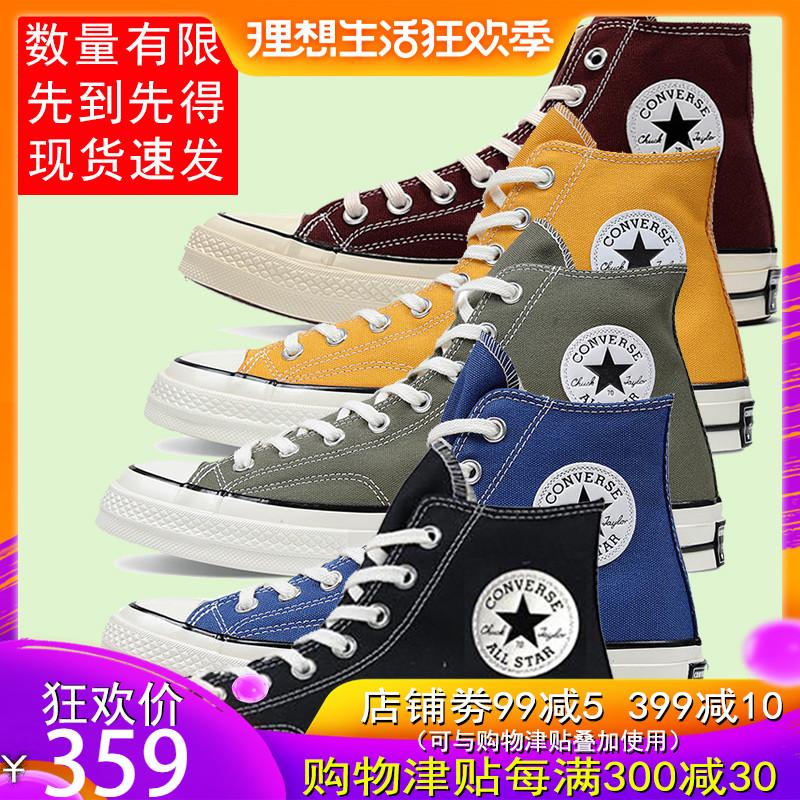 匡威帆布鞋男鞋女鞋高帮运动板鞋黑白鞋162050经典三星标101009
