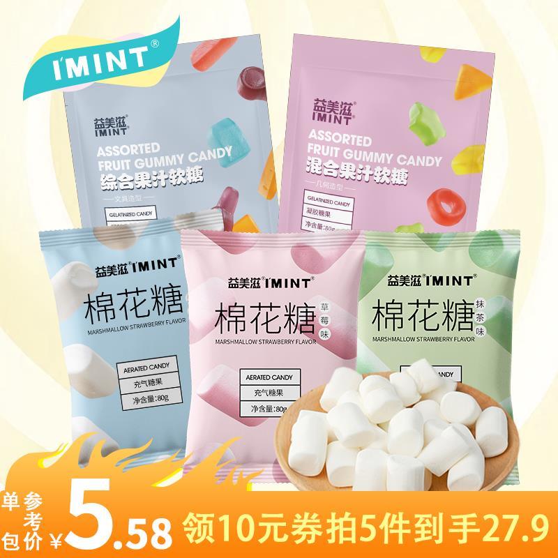 IMINT_果汁软糖橡皮糖棉花糖草莓休闲零食水果味QQ糖果网红1袋