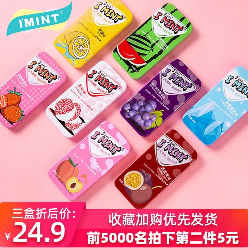 IMINT无糖薄荷糖口香糖清新口气润喉接吻糖网红年货零食糖果3盒