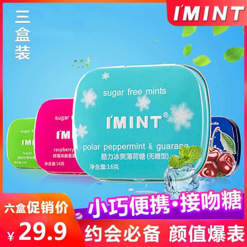 IMINT_无糖薄荷糖酷爽香体糖果接吻润喉口香糖网红零食清新口气
