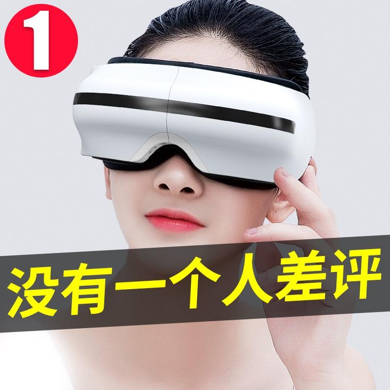 眼部按摩仪护眼仪去保黑眼圈眼袋缓解疲劳眼睛眼罩按摩矫正器热敷