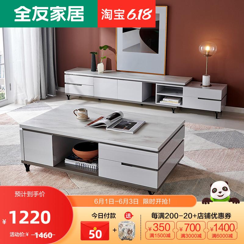 全友家居茶几电视柜组合现代简约客厅钢化玻璃成套家具组合120767