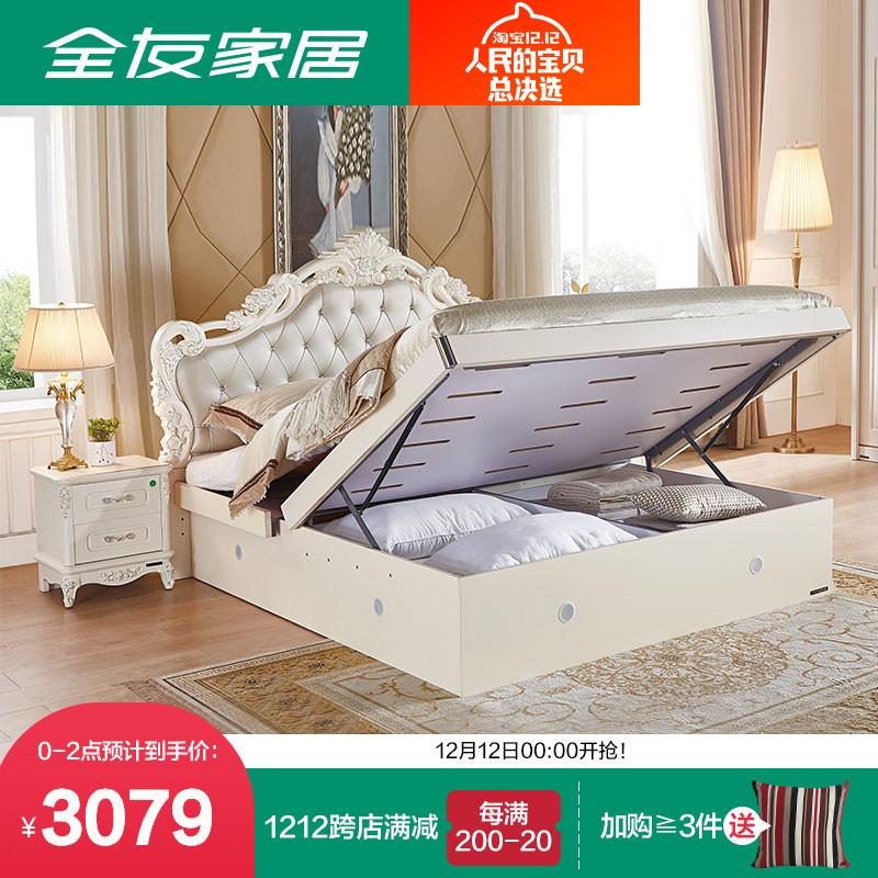 全友家私储物床 时尚卧室家具法式床套装组合