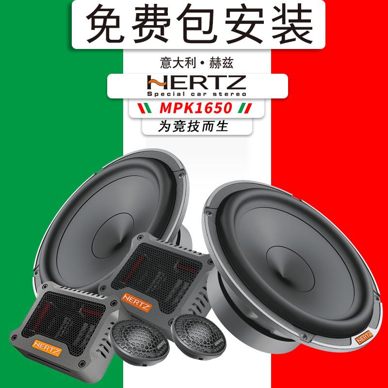 意大利赫兹汽车音响低音炮中高音头喇叭车载重低音套装改装