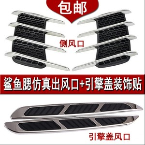 SAIC Roewe 550 | MG6 special shark fender shark gills side air outlet decorative stickers car exterior decoration