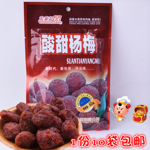 Hongtaiji sour and sweet bayberry 60g candied jujube fruit dried bayberry office casual snacks snack 1 serving 10 bags