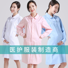 孕妇护士服长袖秋冬装白色粉色蓝色大褂长袖美容院实验服医护制服