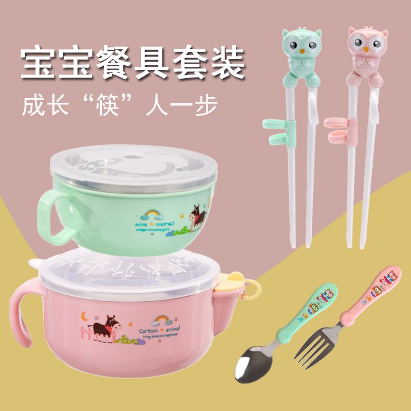 儿童筷子训练筷餐具套装叉勺子不锈钢碗注水宝宝学习筷小孩吃饭