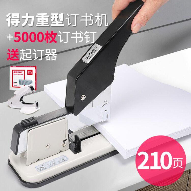 得力订书机大号重型加厚订书器标准型多功能财务钉书机厚层订省力手动装订机大型订书机办公用品定书器