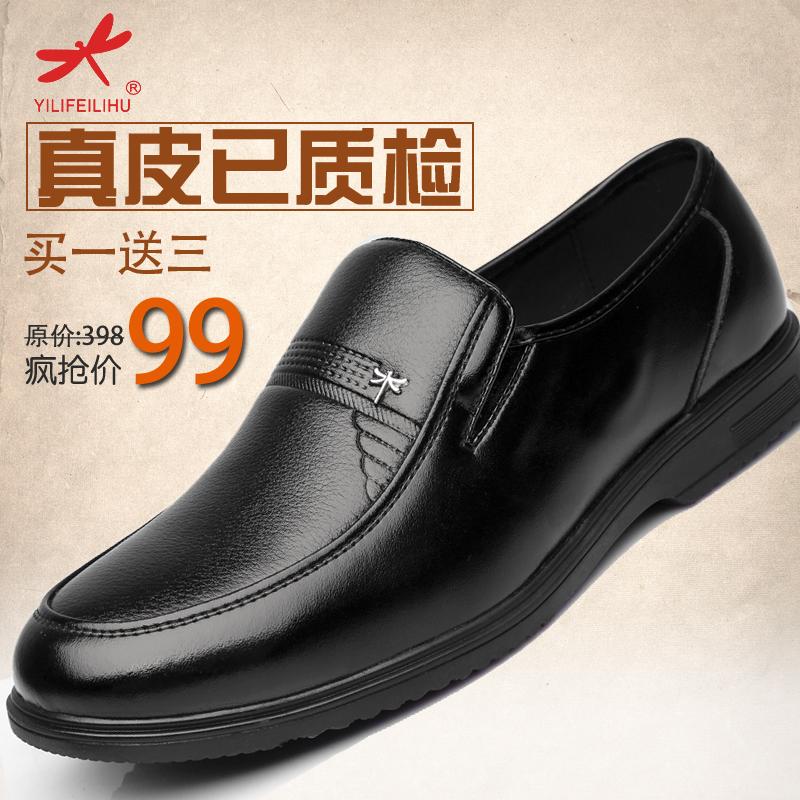 秋冬季男士皮鞋男真皮透气新款中老年男鞋商务正装休闲牛皮爸爸鞋