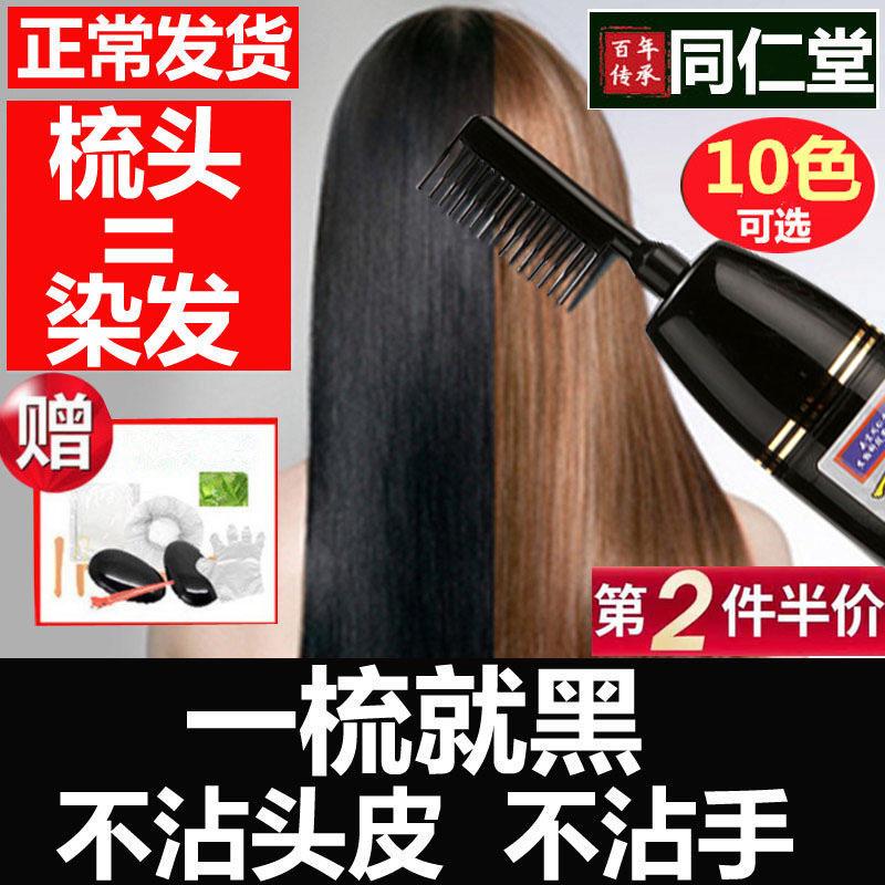 同仁堂一梳黑正品一梳彩纯植物自然黑色梳子染发剂自己在家染发膏