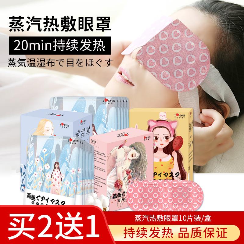 艾乐视蒸汽眼罩热敷舒缓缓解眼疲劳睡眠睡觉遮光女护眼发热眼贴