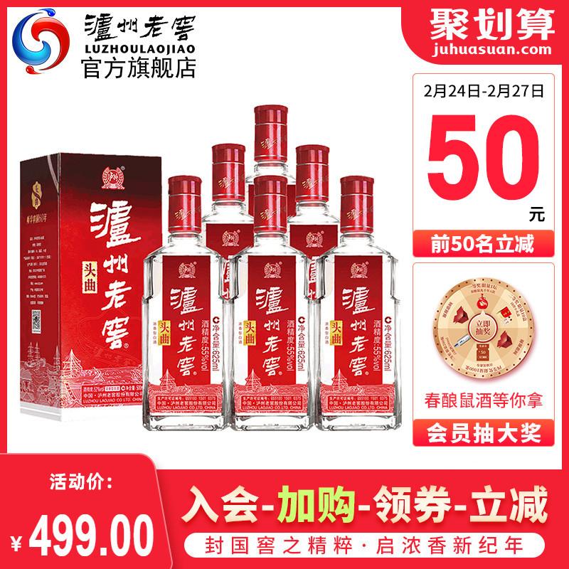 【酒厂直营】泸州老窖头曲酒 55度 625ml*6瓶浓香型 整箱 白酒