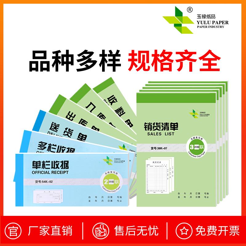 玉禄纸品收据二联三联收款收据收据复写二连单据两联印刷开票本