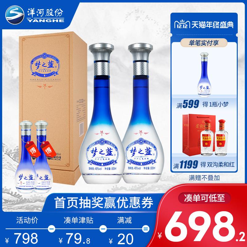 洋河梦之蓝M1浓香 45度500ml *2瓶蓝色经典绵柔型白酒