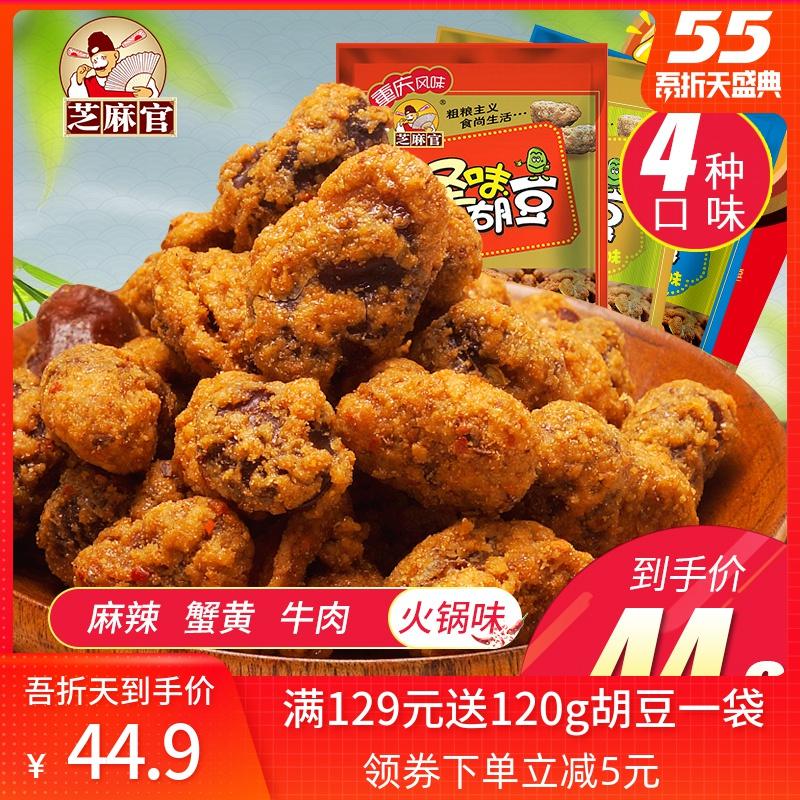 芝麻官怪味胡豆重庆特产420g*6零食小吃休闲食品兰花豆蚕豆大礼包