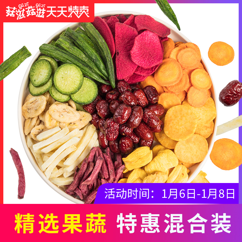 菇滋果蔬脆即食香菇秋葵干脆片孕妇零食脱水综合蔬菜干混合蔬果干