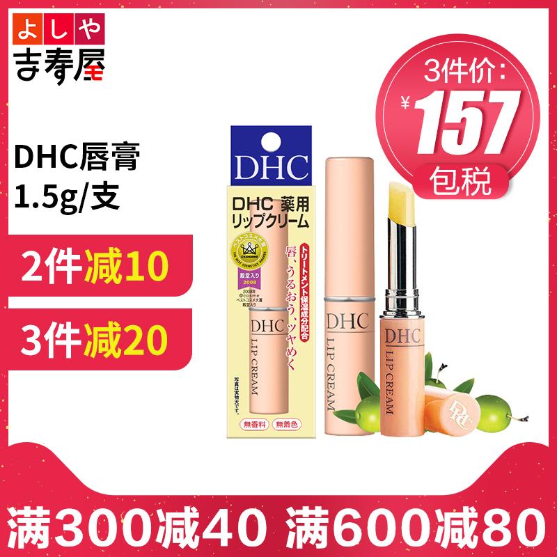 日本DHC蝶翠诗橄榄无色护唇膏1.5g/支 滋润持久保湿润唇防干裂