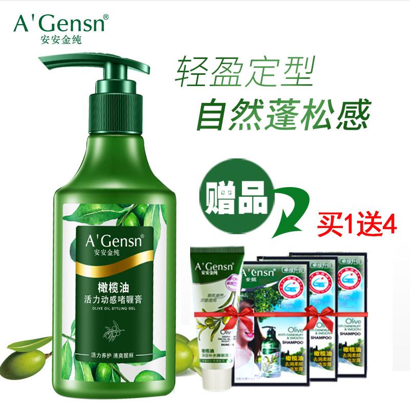 安安金纯橄榄油活力动感啫喱膏200ml男女卷直发保湿定型啫喱水