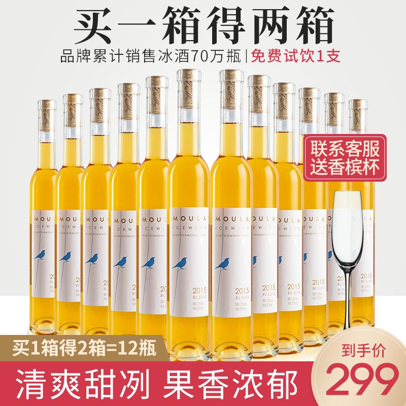 慕拉冰酒蓝钻冰白葡萄酒雷司令冰葡萄酒整箱正品买一箱送一箱
