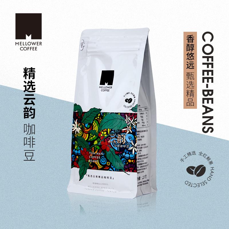 麦隆咖啡豆中度烘焙单品云南咖啡豆黑咖啡原味特浓云韵227g
