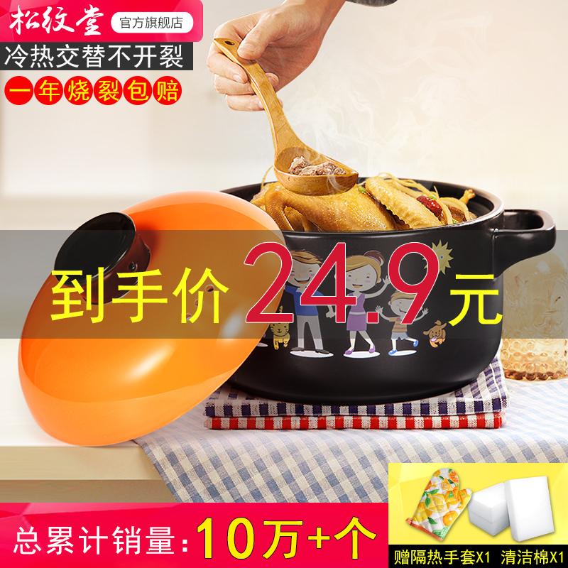 松纹堂明火砂锅炖锅陶瓷煲汤锅家用耐热炖汤煲耐高温小沙锅煲仔饭优惠券