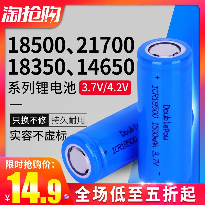 倍量18500锂电池18350/14650/21700/18650大容量3.7v充电电池4.2v