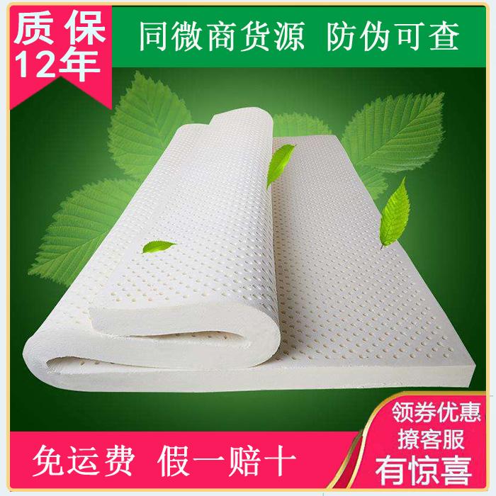 泰国素萬那普机场带回乳胶床垫5cm/7cm/10cm/15cm尺寸1.5米/1.8米
