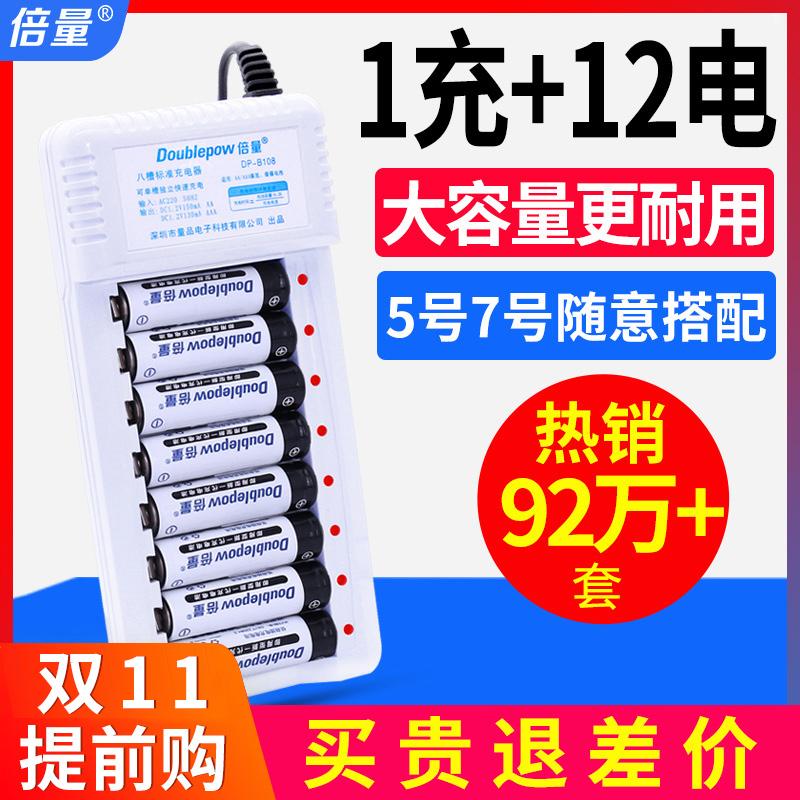 倍量5号充电电池7号12节通用可充电电池充电器套装1.2V五号可充七号镍氢大容量冲电池替代1.5v锂干碳性电池