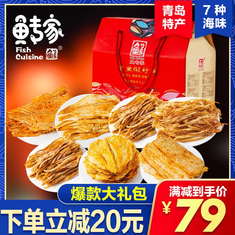 鱼专家青岛特产海鲜大礼包零食礼盒960g鱼片干烤鱼片鱿鱼即食干货