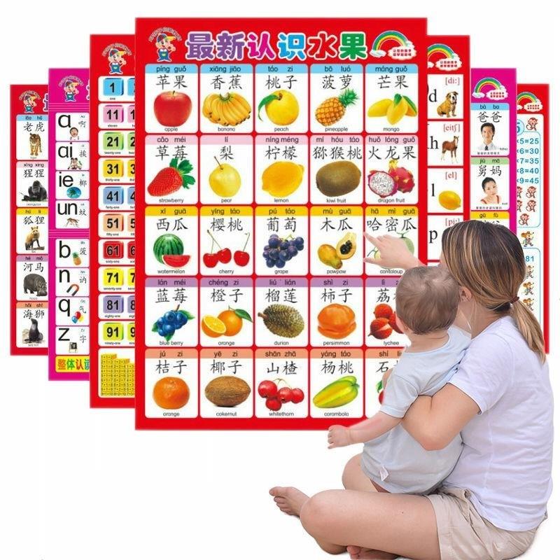儿童识字超清晰撕不烂认知启蒙早教10张装挂图
